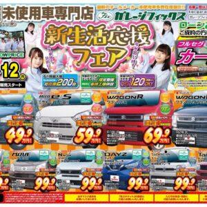 【4月は新しい車でお出かけ】🎉3日間限定セール開催中!!😍