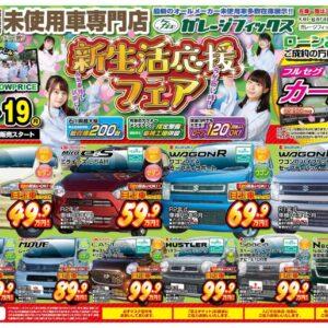 【4月は新しい車でお出かけ】🎉新生活応援セール開催中!!😍
