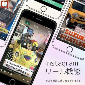 【Instagram】リール機能を使ってお店を身近に!金沢・野々市【ガレージフィックス/garagefix】