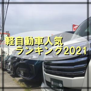 【流行りの車はこれだ!】2021年今売れてる軽自動車ランキング公開!🎊