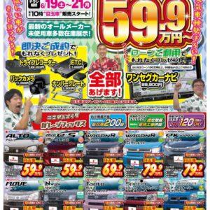 【梅雨の今こそ買い時!】限定目玉車10連発セール開催中!!