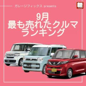 【超人気】9月最も売れた軽自動車ランキング!🎊金沢・野々市【ガレージフィックス/garagefix】