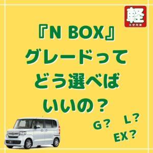 【グレード比較】『N BOX』のグレードってどう選んだらいいの?金沢・野々市【ガレージフィックス/garagefix】